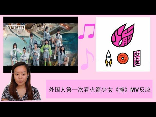 ??????Reaction?????????Rocket Girls 101 ???MV??reaction