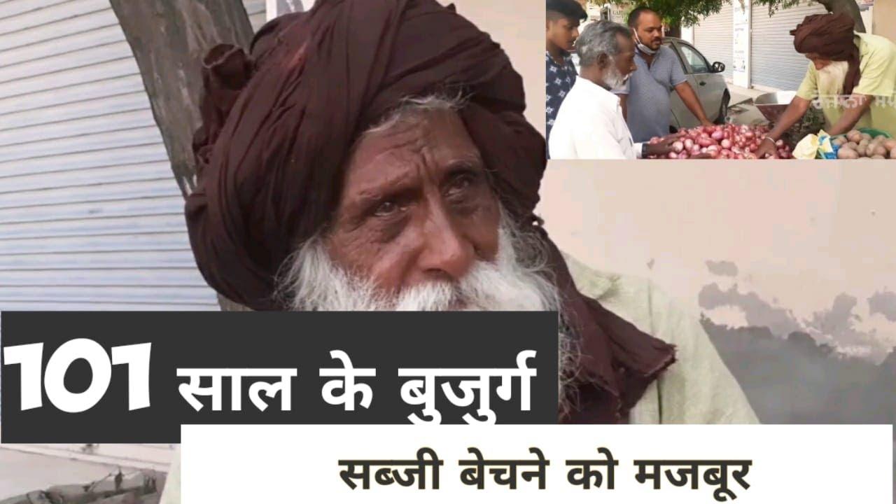 101  साल के बाबा हरबंस सिंह सब्जी बेचने को मजबूर #veryemotionalstory