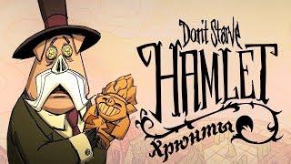 Don't Starve: Hamlet - Прохождение игры #2 | Хрюнты