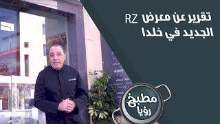 تقرير عن معرض RZ الجديد في خلدا - نضال البريحي