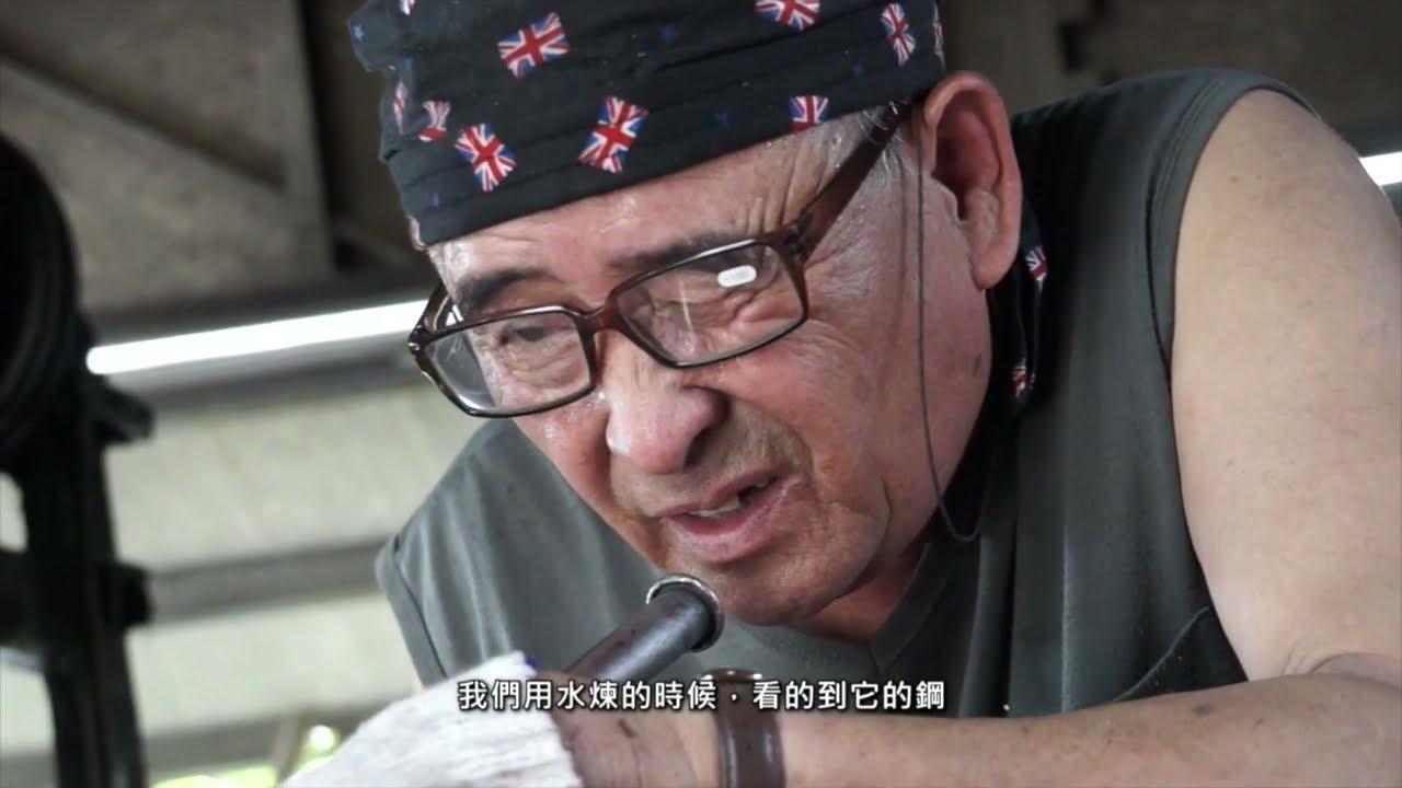 鄉野鐵店銅門刀