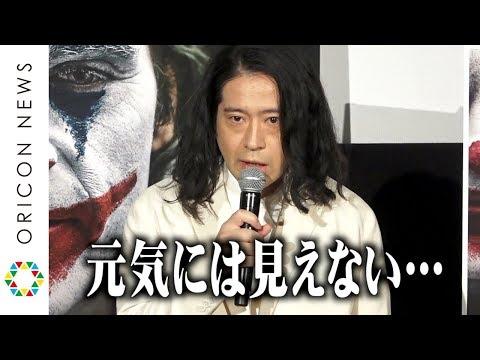 ピース又吉、復帰後初イベントで自虐「元気に見えないけど…」 映画『ジョーカー』Blu-ray&DVDリリース記念イベント