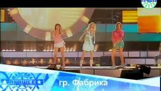 """""""Фабрика звёзд. Лучшее"""" 3 выпуск."""