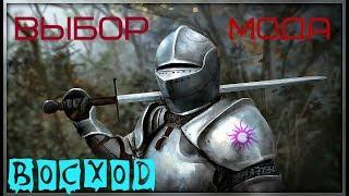 medieval 2 Total War - Выбор мода