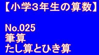 筆算(たし算とひき算) 3けた同士のたし算とひき算 http://sittoku-gaku...