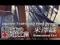 Hand Weaving yonezawaori yoneori