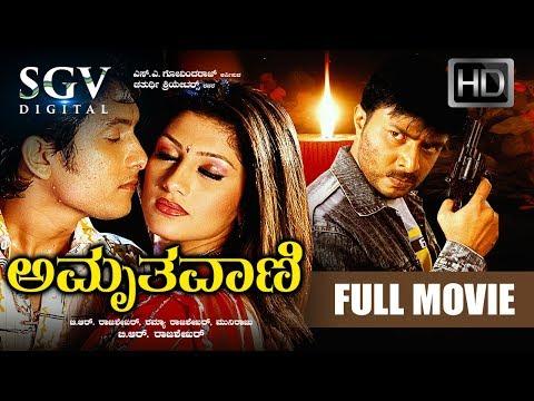 amruthavani---kannada-full-hd-movie-|-naveen,-ajay-rao,-radhika-|-2007-|-latest-kannada-movies