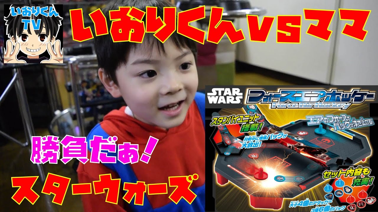 star wars force air hockey disney【スターウォーズ フォースエアー