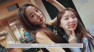 이달의소녀탐구 #436 (LOONA TV #436)