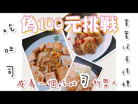 [料理日常]偽100元挑戰 EP.01吃三天吐司!