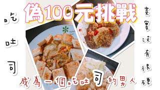 料理日常偽100元挑戰 EP.01吃三天吐司!