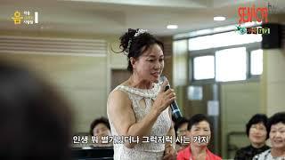 가수 김은희-인생길[음악을 그리는 사람들]
