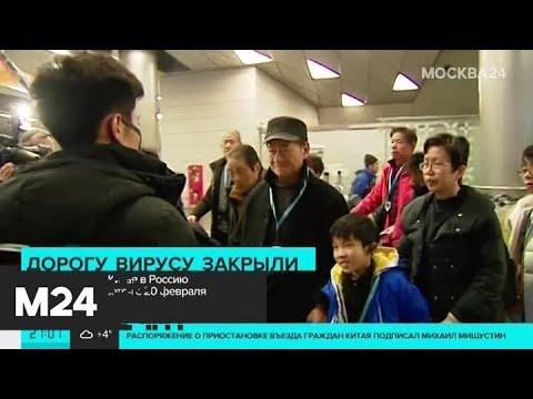 Въезд граждан Китая в Россию приостанавливается с 20 февраля - Москва 24