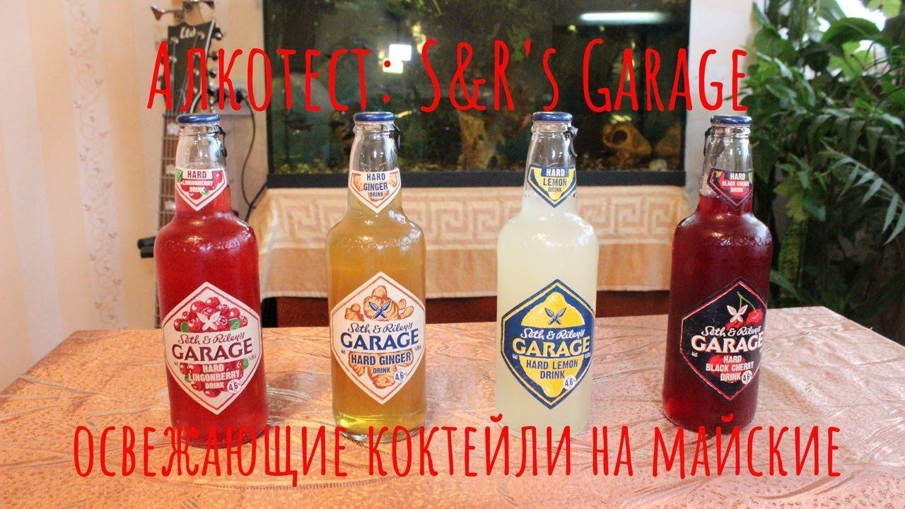 Алкотест: Освежающие коктейли S&R's Garage (