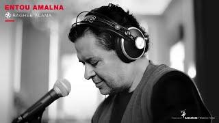 Ragheb Alama - Entou Amalna (Official Music Video) - انتو أملنا