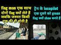 why do loco pilots wave green flags when two trains are crossing each other