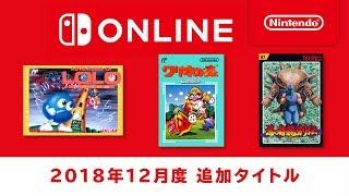 Nintendo Switch Online 12月の追加ファミコンゲームはこちら!