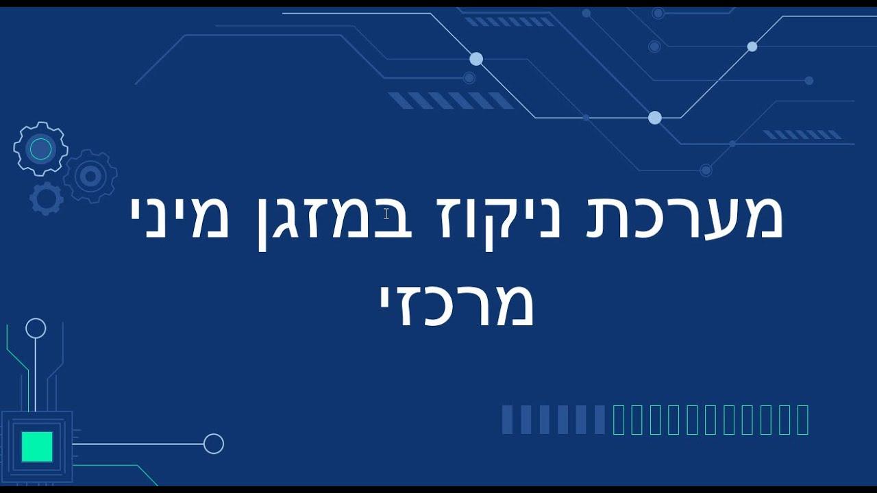 מתוחכם מערכת ניקוז במזגן מיני מרכזי - YouTube WN-46
