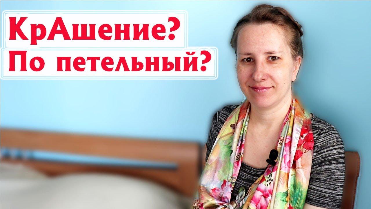 Русский язык и вязание| Часть 5| КРАШЕНИЕ, МНОГО ПЕТЕЛЬ, ЗУБЧАТЫЙ КРАЙ