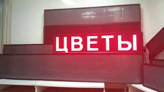 Бегущая строка 37*165см в г. Нижневартовск для магазина цветы