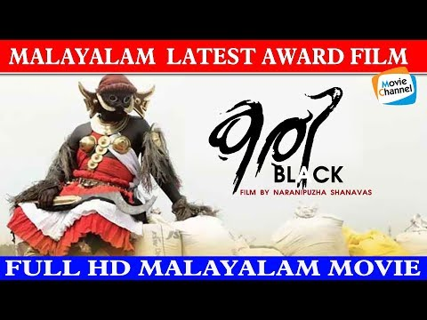 Latest Malayalam Full Movie | Kari Malayalam Movie | Latest Award Film Malayalam | Best Movie