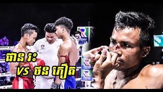 Kun Khmer Superior,Phan Reah Vs Thorn Phoeut, TV5 Knock Out, 07/July/2018