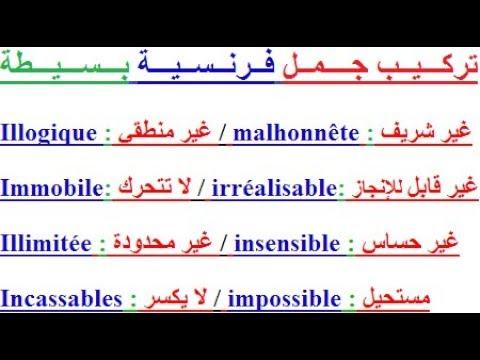 vocabulaire de français     مفردات اللغة الفرنسية
