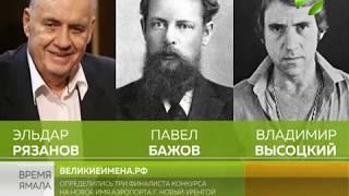 Великие имена России. Финалисты конкурса на имя новоуренгойского аэропорта