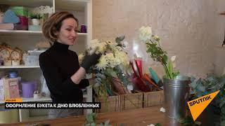 Сочетание несочетаемого: флорист рассказала, как выбрать букет ко Дню влюбленных