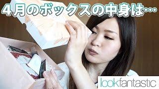 イギリスからのコスメ定期便🌟Lookfantastic Beauty Box【2017年4月】 thumbnail