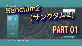 Sanctum2(サンクタム2) タワーディフェンスFPS Part001