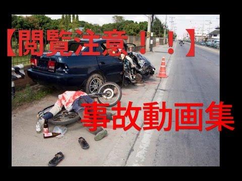 【閲覧注意】危ない事故映像集 [2:44x360p]