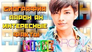 K-Star: Биография Актер Аарон Ян | Aaron Yan | Yan Ya Lun | 炎亞綸 | 阿布 | A Bu