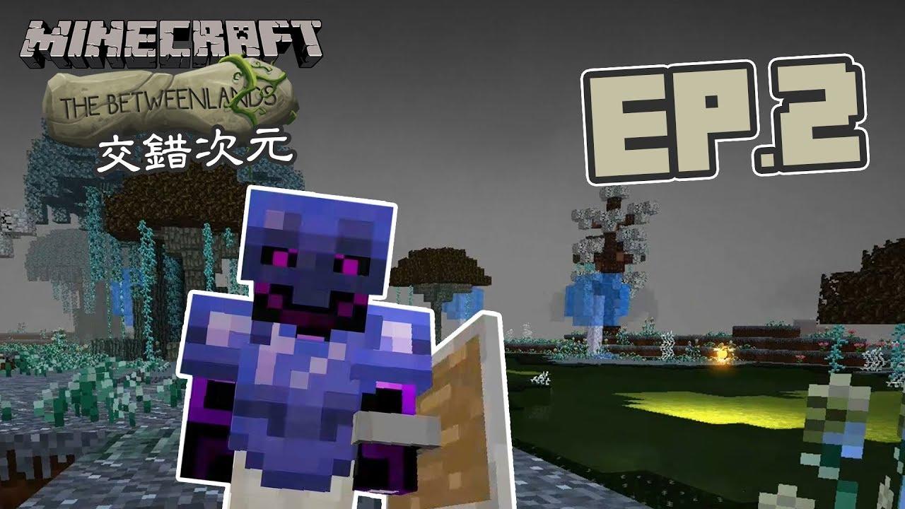 Minecraft 交錯次元模組生存 EP.2 重新學習 新世界規則 - YouTube