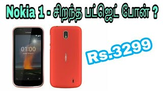 Nokia 1 in India | Really it's better than redmi 5A & 10 or D | SK solution tech tamil