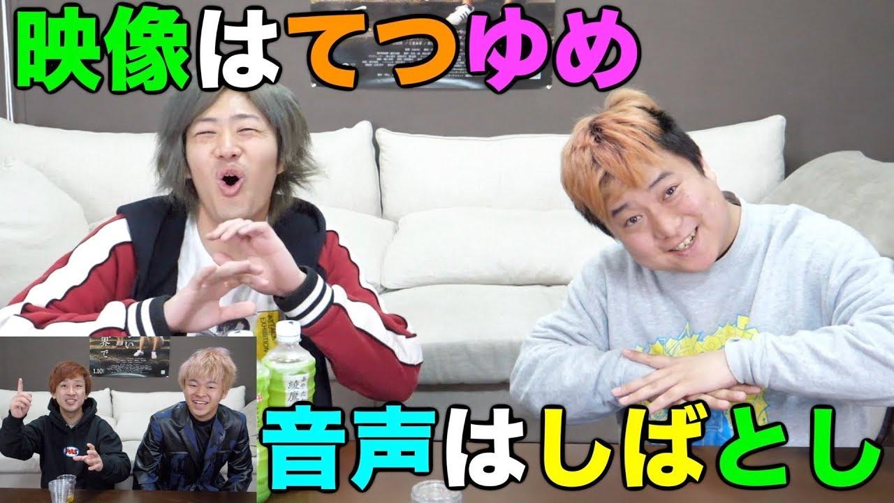 メンバーの撮った動画の音だけを聞いて完全再現せよ!!!
