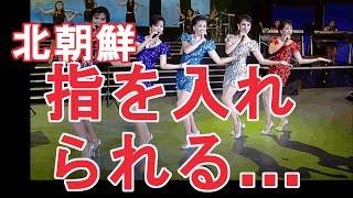 暴露された北朝鮮の喜び組世界のビックリニュースをお届けします