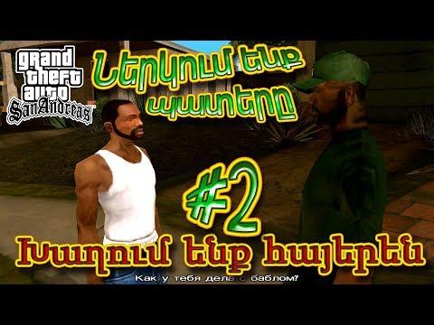 San Andreas: Խաղում ենք հայերեն #2 - Ներկում ենք պատերը