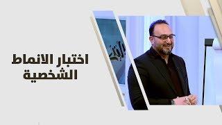 د. يزن عبده - اختبار انماط الشخصية