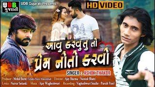 Avu Karvu Tu To Prem Noto Karvo! HD ! Ashok Thakor! UDB Gujarati
