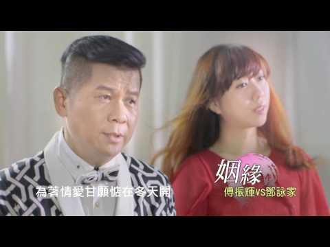 傅振輝&鄧詠家 - 姻緣MV