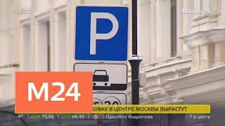 С 15 декабря в Москве изменятся тарифы на парковку - Москва 24