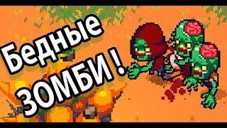 Бедные ЗОМБИ =( ! ( Infectonator 3 Apocalypse )