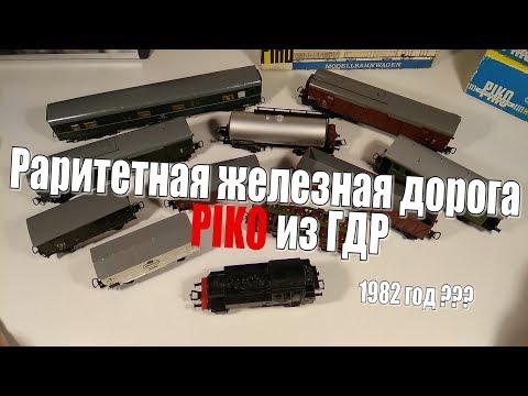 Железная дорога PIKO из ГДР. Смотрю и разглядываю