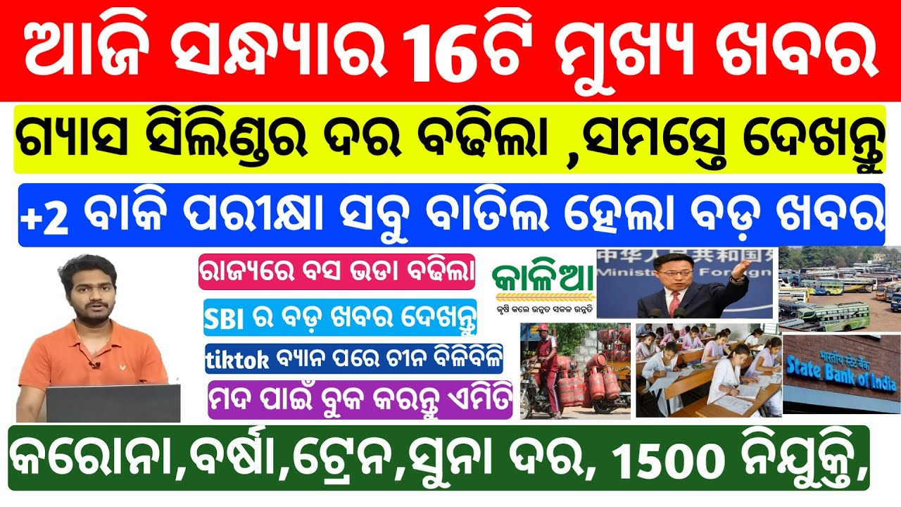 Today Breaking News | Plus Two Exam 2020 | Gas Cylinder Price Hiked | Bus Fare Hiked in Odisha