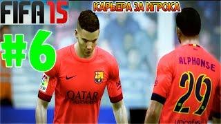 FIFA 15 | Карьера за игрока - (#6) НОВАЯ ПРИЧА - НОВЫЙ СТИЛЬ