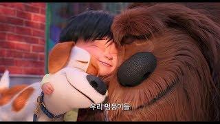 [마이펫의 이중생활 2] 메인 예고편
