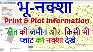 """खेत का नक्शा कैसे देखे """" jamin ka naksha mp,khasra khatauni,Bhu naksha map"""" Mp3"""