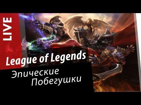 видео: league of legends: Эпические побегушки. via mmorpg.su
