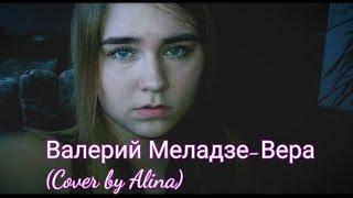Валерий Меладзе - Вера(Cover by Alina) ЖИВОЙ ЗВУК